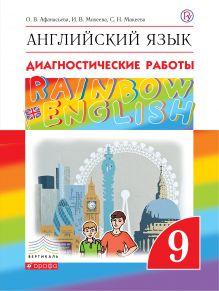 Английский язык. 9 класс. Рабочая тетрадь (диагностические работы)
