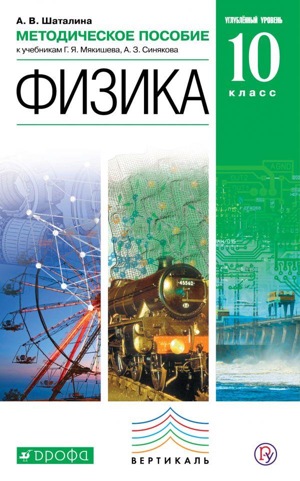 Мякишев учебник физики с решением задач помощь студенту по преддипломной практик