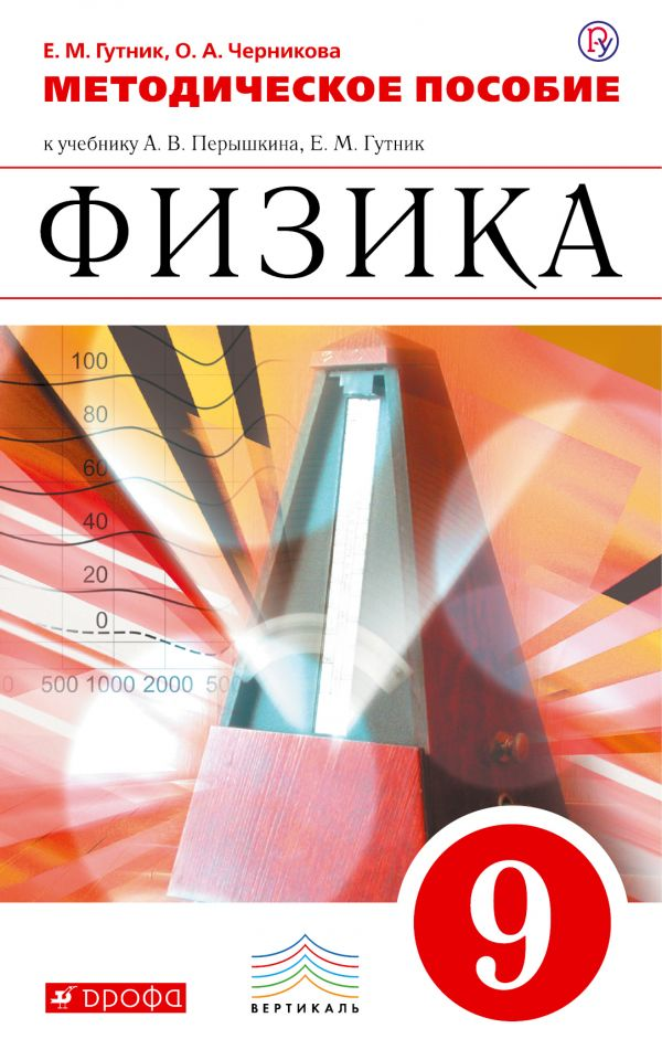 Решебник по физике 9 класс пёрышкин синий учебник.