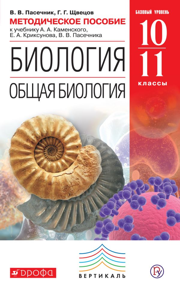 Гдз рабочая тетрадь биология 10-11