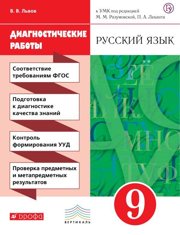 Русский язык. 9 класс. Диагностические работы