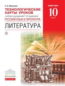 Скачать учебник 10 класса по русской литературе