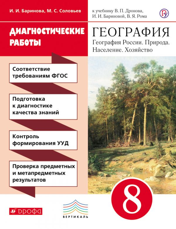 Содержание программы география россии 8 класс баринова дронов