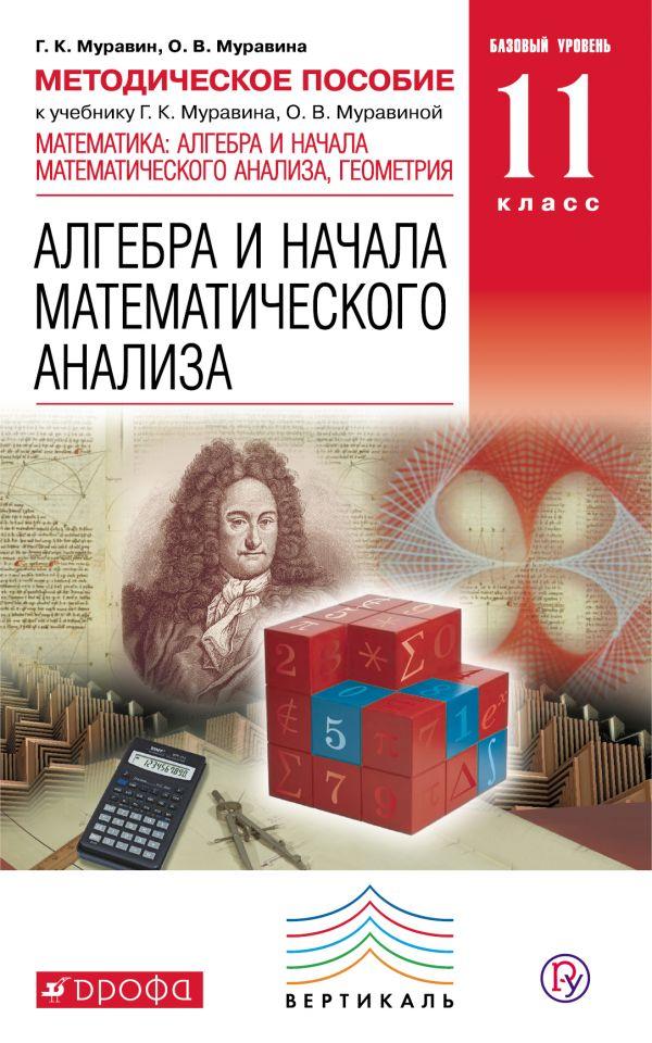 Математика: алгебра и начала математического анализа, геометрия. Алгебра и начала математического анализа. 11 класс. Базовый уровень. Методическое пособие