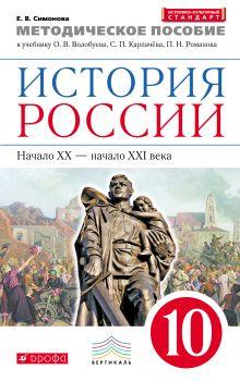 Павленко класс история 10 россии