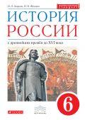 Линия УМК И. Л. Андреева, О. В. Волобуева. История (6-10)