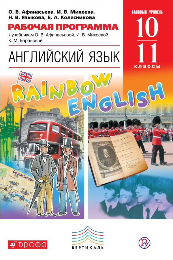решебник rainbow english 11 класс