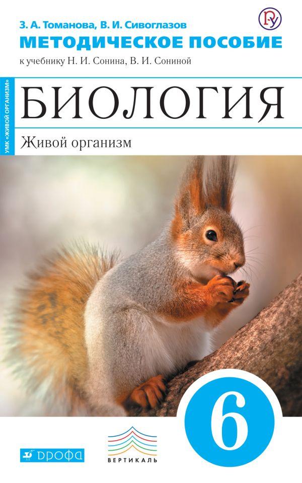 Учебник по биологии 7 класс онлайн сонин