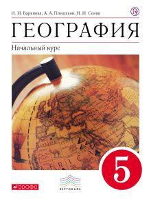 Электронное приложение класс география 5 к алексеев учебнику