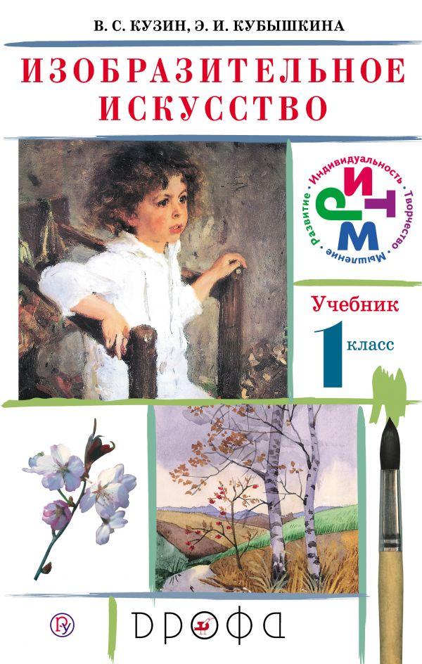 Кузин изобразительное искусство 1-4 класс скачать