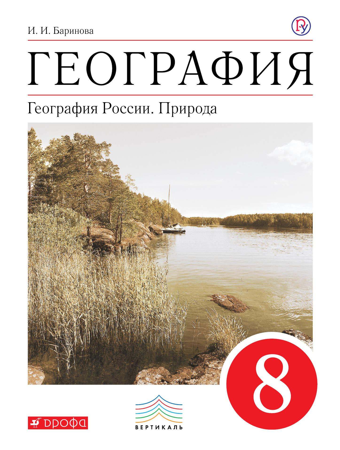 Текст учебника по географии 8 класс раковская