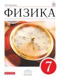 Линия УМК А. В. Перышкина. Физика (7-9)