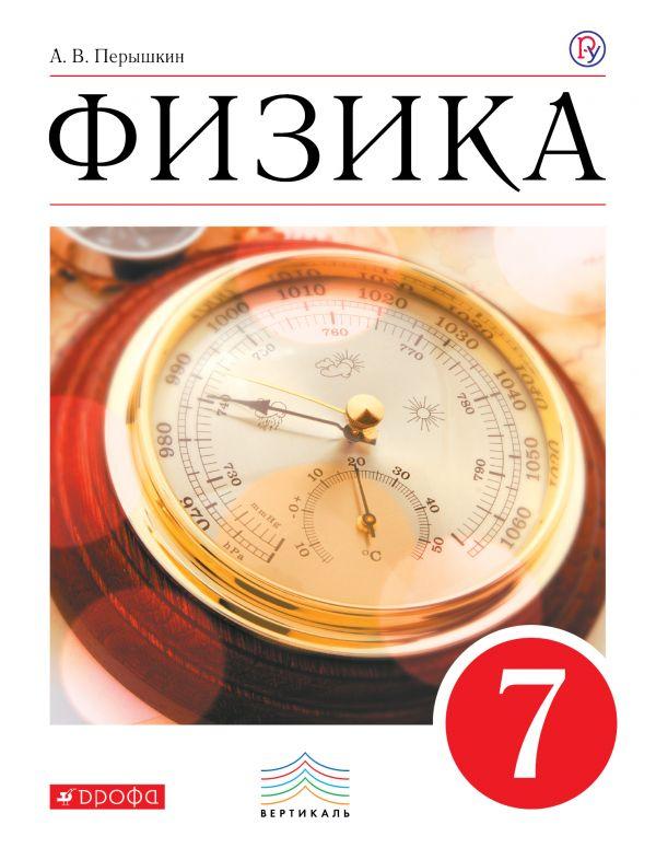 Физика 7 Класс Перышкин 2-е Издание , Дрофа-2018 Гдз