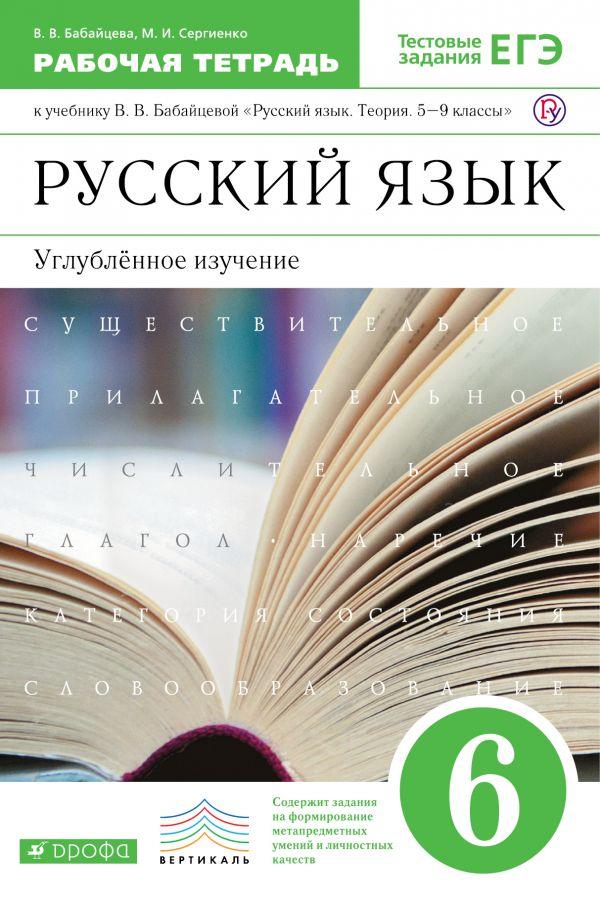 Решебник по русскому языку автор бабайцева за 6 сборник заданий