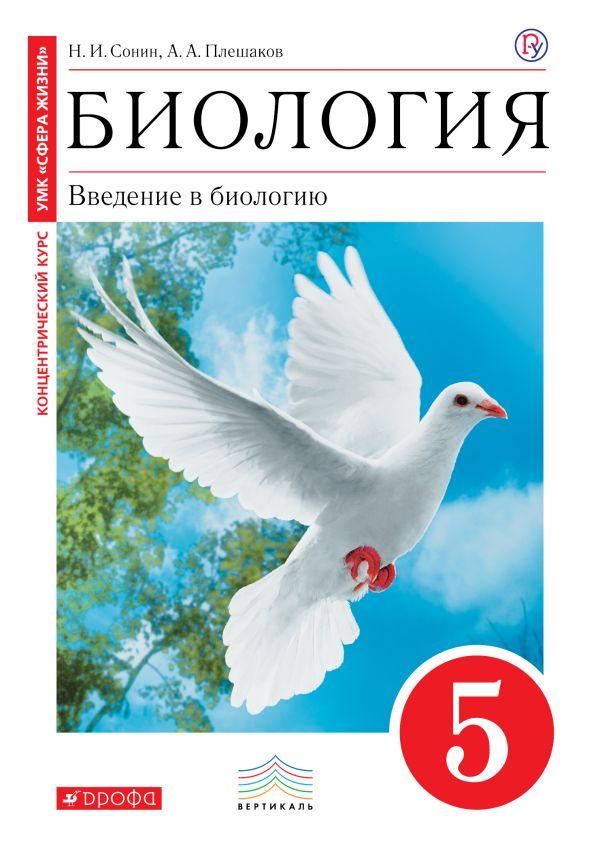 Ответы на печатную тетрадь 8 класса по биологии авторы н.и.сонин и.б агафонова