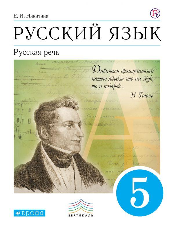 Скачать учебник русского языка 6-7 класс бабайцева издательство дрофа