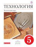 Линия УМК Казакевича. Технология (5-9)