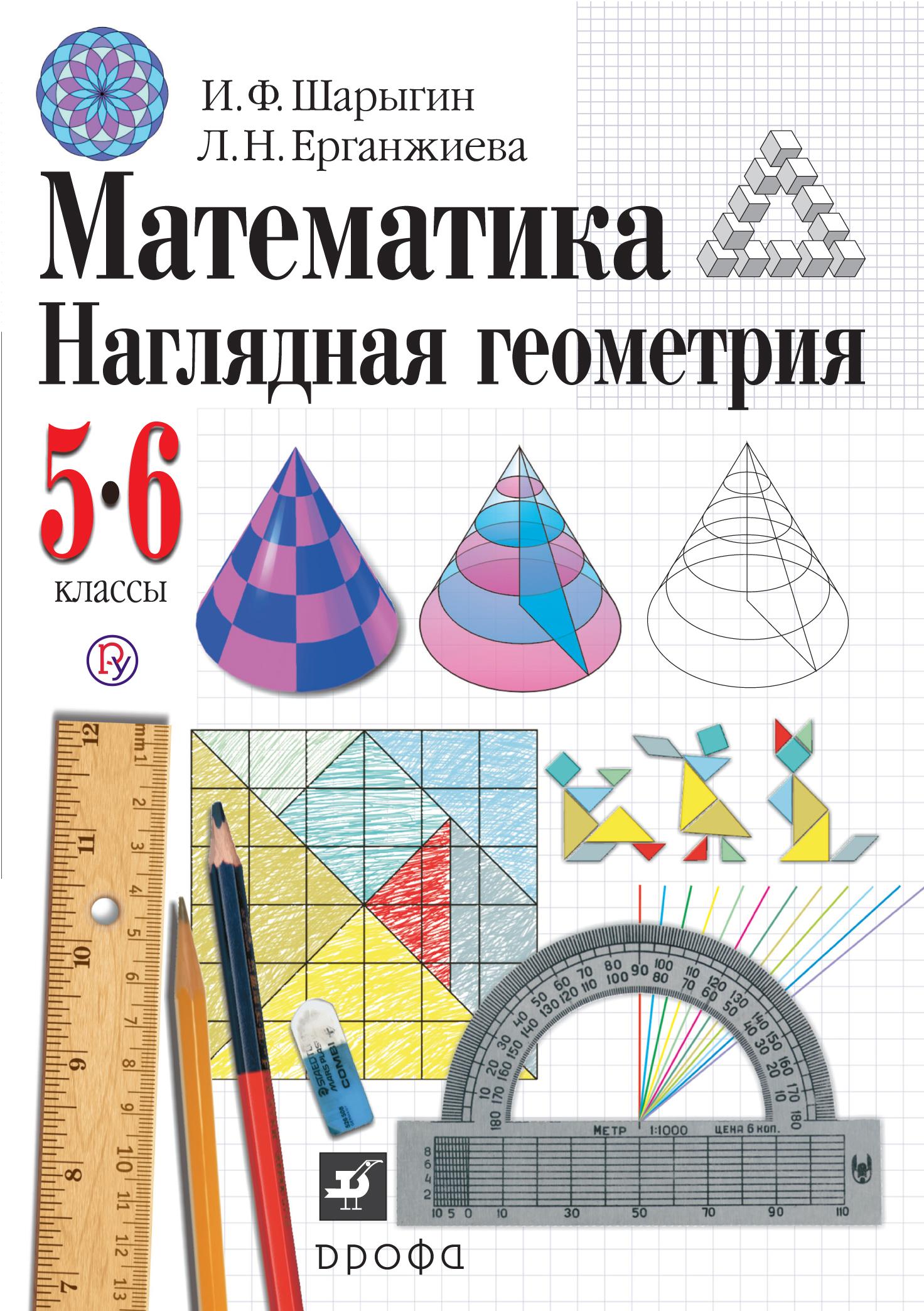 Гдз по наглядной геометрии и ф шарыгин