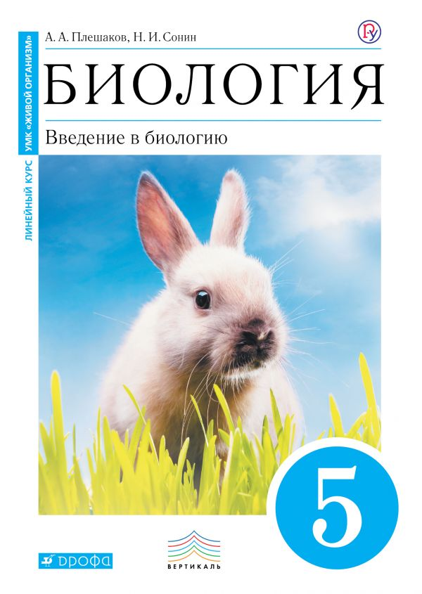 Учебник по биологии 5 класс пасечник 2017 скачать