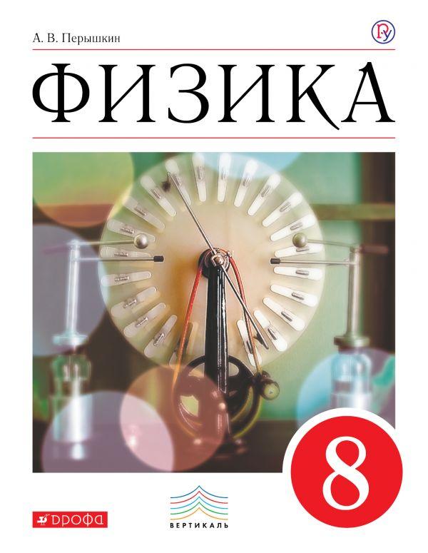 Пёрышкин тетрадь гдз 8 класс печатная