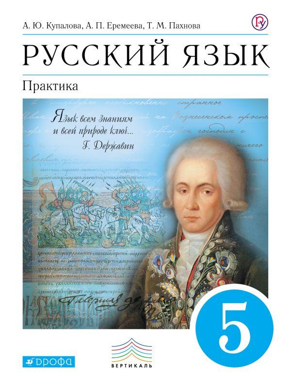Гдз по русскому языку практики 6 класс т.м.пахнова