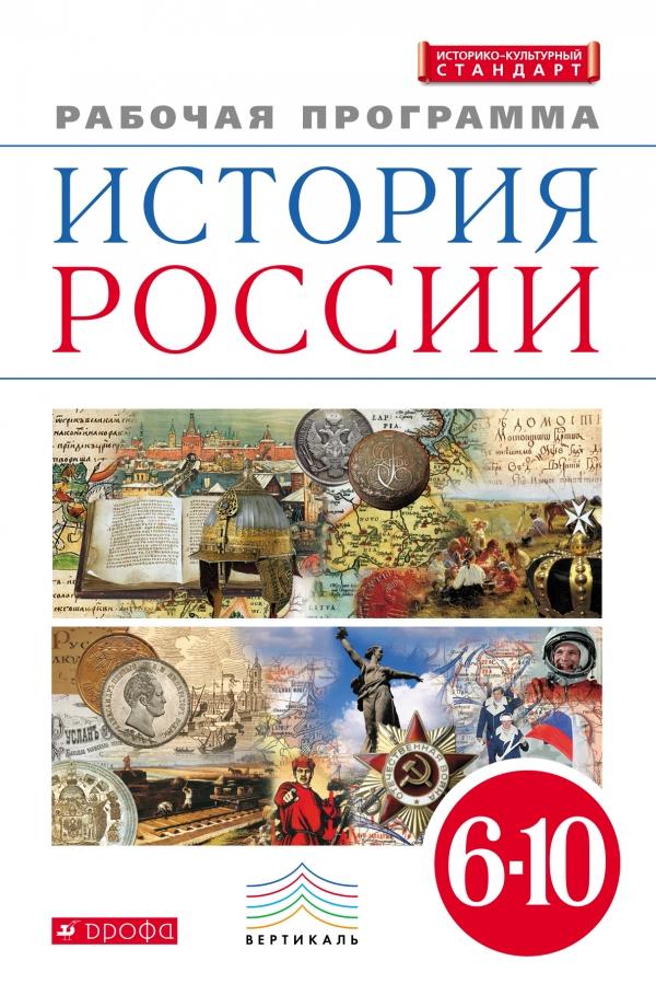 Рабочая программа по истории и мир 11 класс автор волобуев