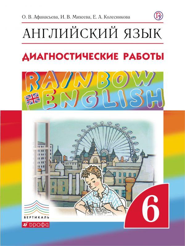 Ответы по английскому языку Rainbow English 6 класс Афанасьева (рабочая тетрадь):