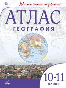 Скачать учебника география 10 класс кузнецов