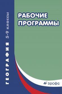 Учебник по географии 1991 за 7 класс коринская 13
