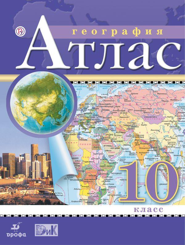 Атлас 10-11 класс география онлайн