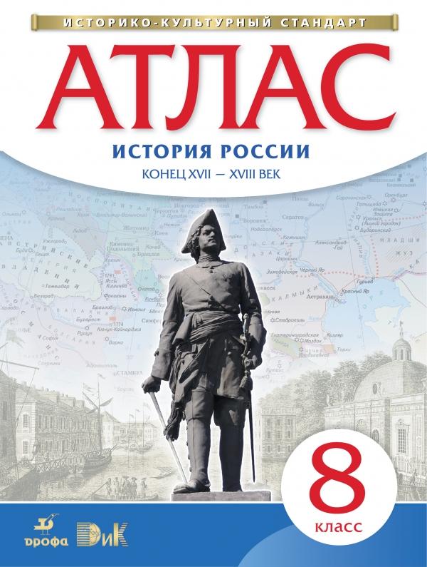 Атлас по истории россии 8 класс пдф