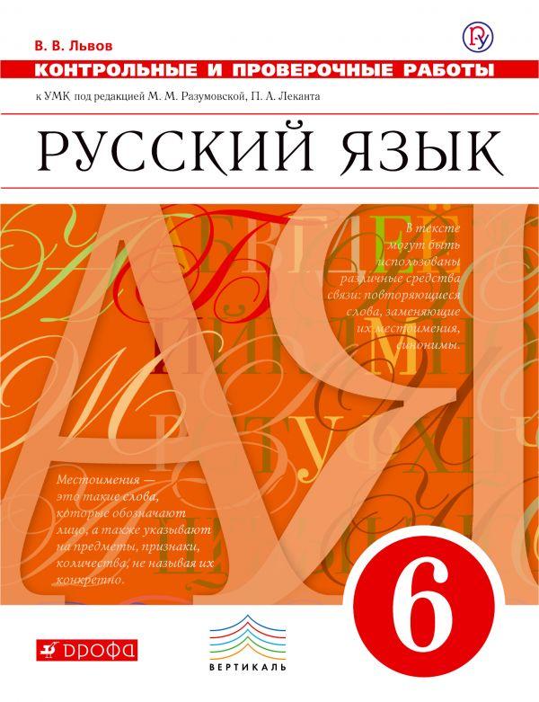 скачать разумовская русский язык 7 класс учебник бесплатно
