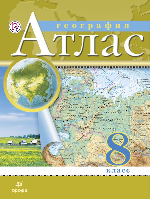 Географии 8 класс баринова и.и читать онлайн