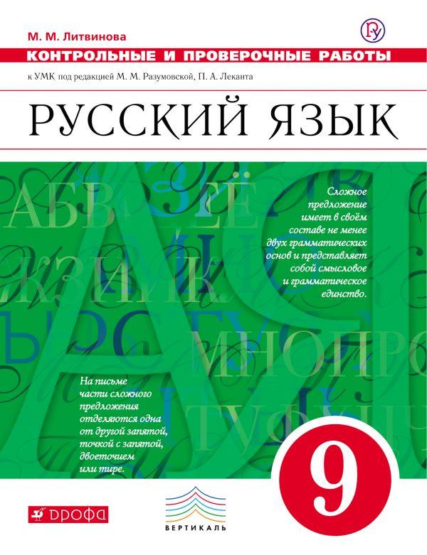 Русский язык. 9 класс. Контрольные и проверочные работы