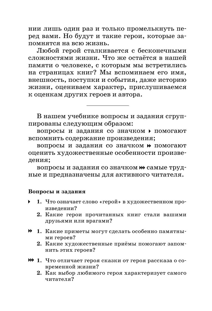 гдз по литературе 6 класс ладыгина ответы на вопросы