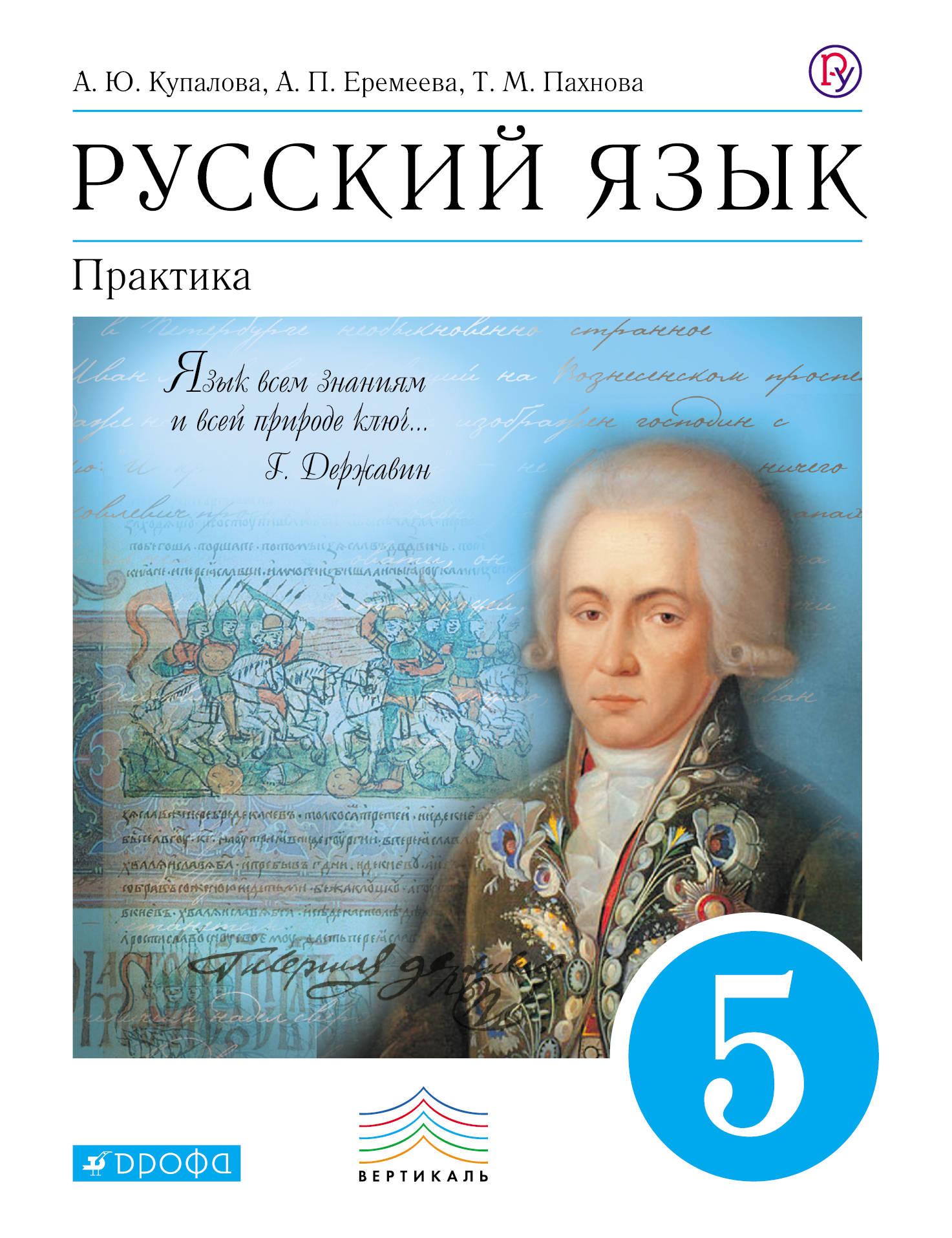 Скачать учебники для электронной книги русский язык 5 класс купалова