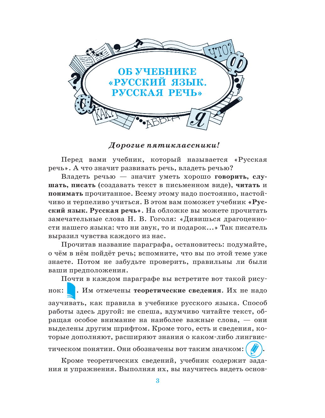 русская речь 5 класс никитина читать