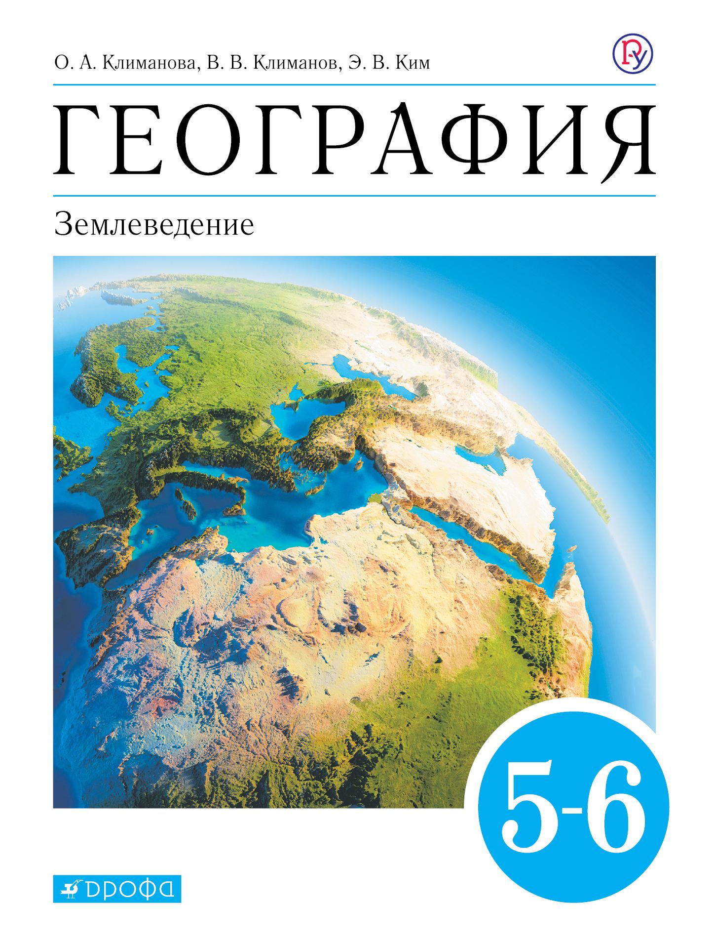 гдз по географии 10 класс учебник ким