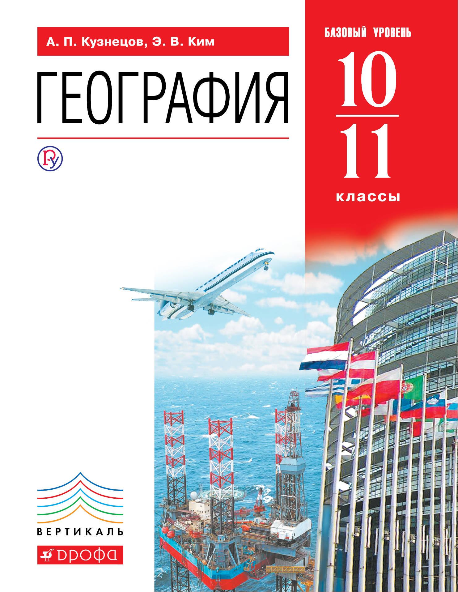 Учебник география 10-11 класс кузнецов ким скачать бесплатно