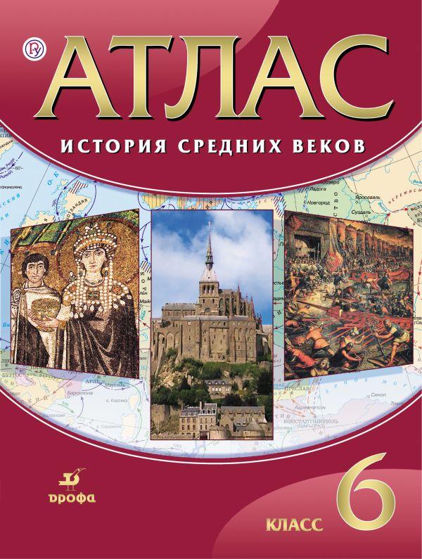 Всеобщая история.история древнего мира 5 класс