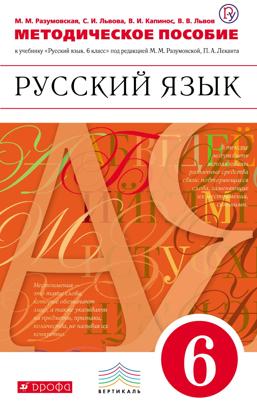 Содержание учебника львова по русскому языку 6 класс