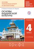 Линия УМК Т. Д. Шапошниковой. ОРКСЭ (4-5)