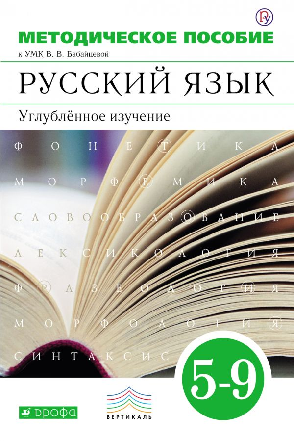 Русский язык 6-7 класс бабайцева гдз читать бесплатно