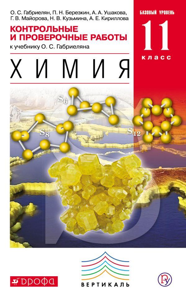 Химия базовый уровень класс контрольные и проверочные работы  11 класс Контрольные и проверочные работы