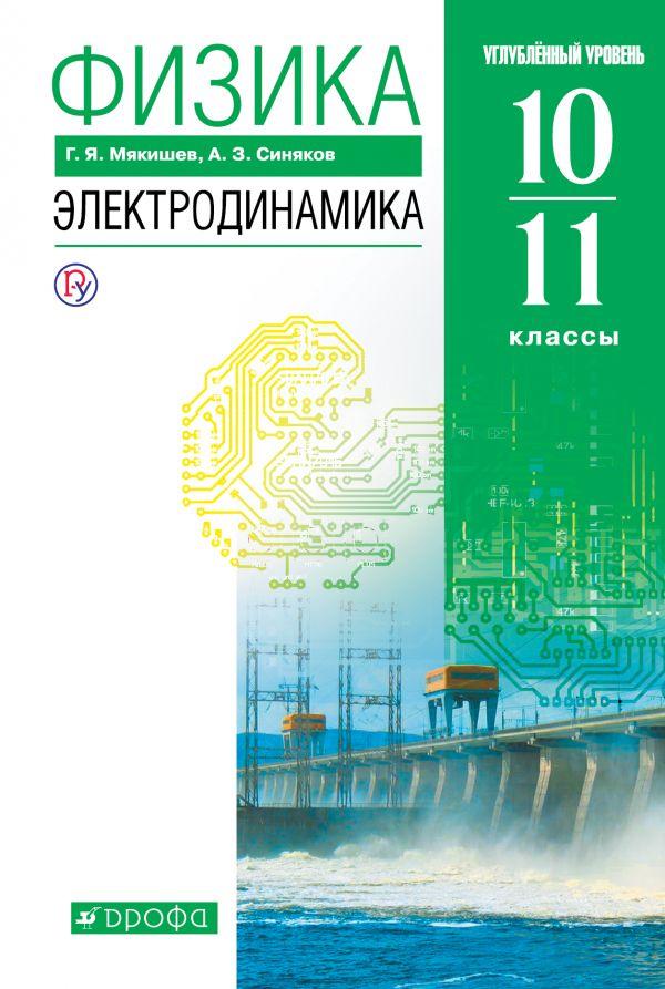 учебник чешко 10 класс