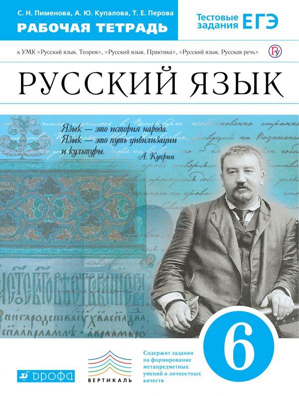 Гдз по русскому 6 класс учебник купалова онлайн решебник комплект.