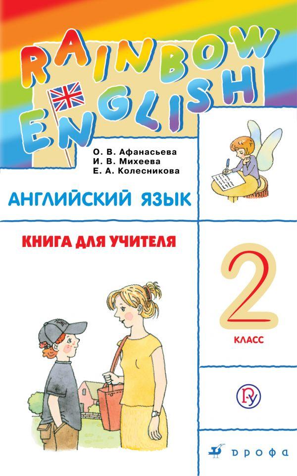 афанасьева михеева английский язык 2 класс рабочая тетрадь