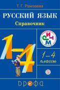 Линия УМК Т. Г. Рамзаевой. Русский язык (1-4)