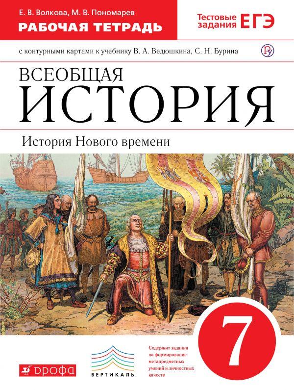 Всеобщая история история нового времени 1500-1800 учебник 7 класс эссе