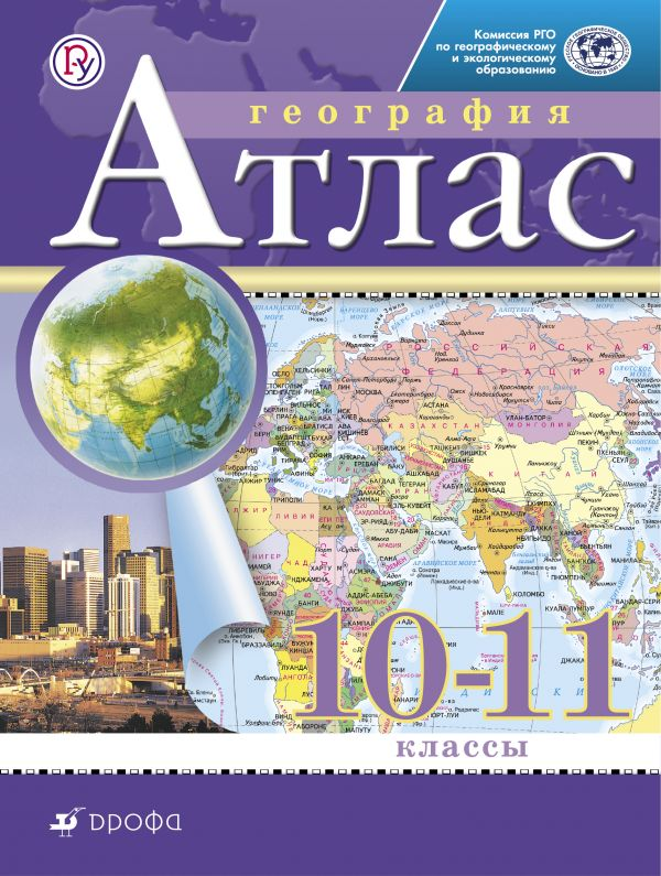 Атлас по географии 10-11